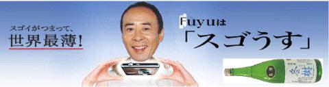 sugousu480.jpg